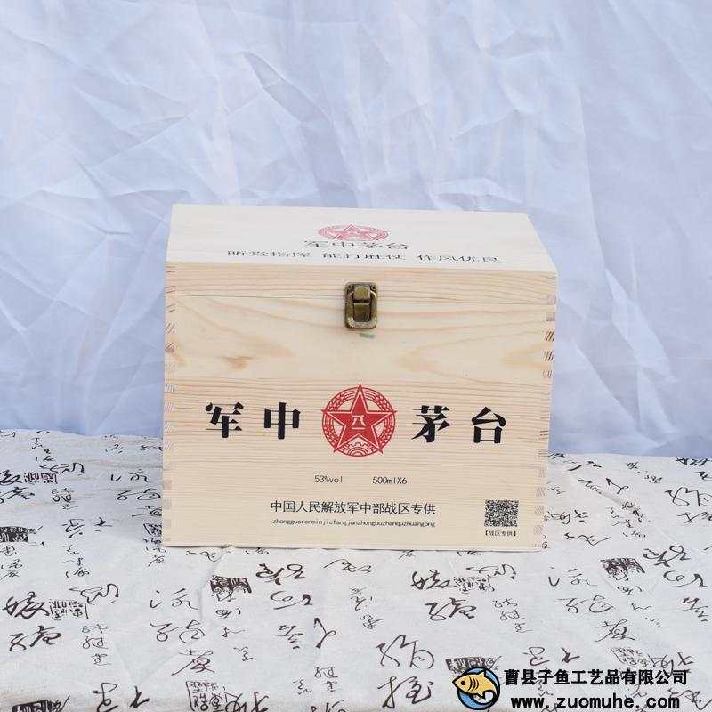 白酒木头盒6瓶装