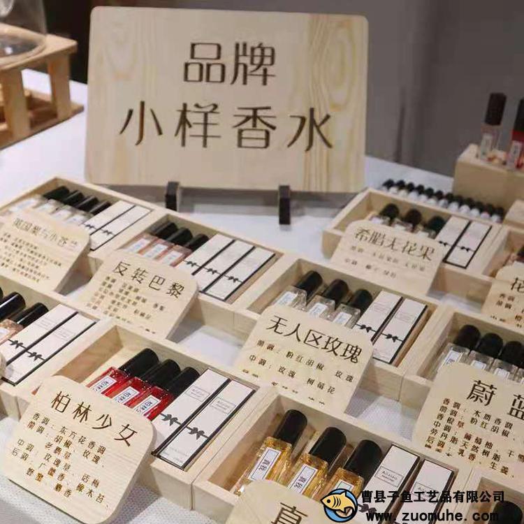 小样香水木片夜市摆摊显示用的香水木盒展示招牌加工定做